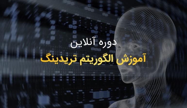 آموزش آنلاین الگوریتم تریدینگ